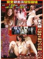 (h_175dvka006)[DVKA-006] 素人娘 お嬢様系羞恥の公開色責め AQUMEDEIA 6 ダウンロード