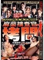 女の惨すぎる瞬間 麻薬捜査官拷問 女捜査官シリーズBEST vol.19~vol.24
