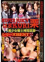 SUPER JUICY はま KURI 栗 〜美少女戦士拷問哀歌〜 シリーズBEST 第一幕〜第五幕