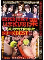 SUPER JUICY はま KURI 栗 〜美少・・・