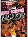 激闘!ガールズ探偵物語 BLACK C...