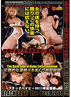 (h_175dxdb00004)[DXDB-004] ブラックベイビー 2011年 総集編 Black Baby The Best 2011 圧倒的な凄絶イキまくり地獄絵図 ダウンロード