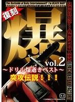 爆 vol.2 〜ドリル爆逝きベスト〜 突攻伝説!!! ダウンロード