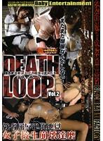 「DEATH LOOP VOL.2 強者屈辱絶頂地獄 女子校生崩壊達磨」のパッケージ画像