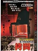 (h_175dxga00001)[DXGA-001] 極逝コレクター 悪魔の無限快楽拷問椅子 ダウンロード