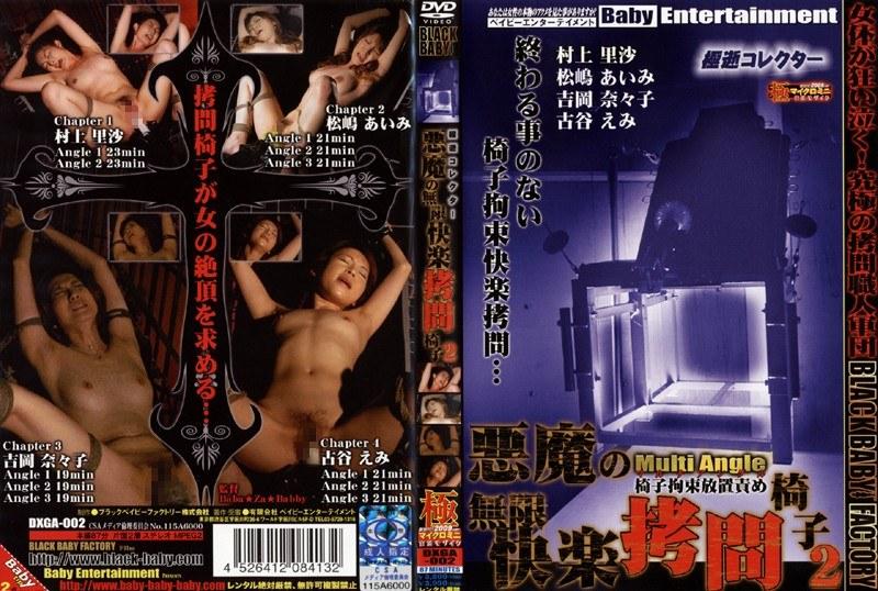 極逝コレクター 悪魔の無限快楽拷問椅子 2