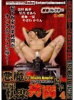 極逝コレクター 悪魔の無限快楽拷問椅子 4