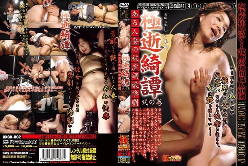 モデル、よしい美希(伊沢涼子、吉井美希)出演の辱め無料熟女動画像。極逝綺譚 弐の巻 ある人妻の被虐調教惨劇