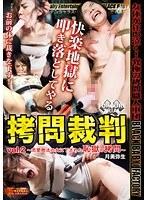 拷問裁判 vol.2 TORTURE TRIAL 〜恋愛商法の女に下された恥獄の拷問〜 月美弥生 ダウンロード