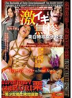 「SUPER JUICY はまKURI栗 ~美少女戦士拷問哀歌~ 第三幕 激イキ無惨 美白特攻女子校生」のパッケージ画像