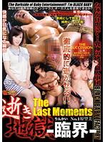 逝き地獄-臨界- The Last Moments No.1 原望美 ダウンロード