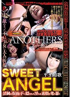 SUPER JUICY はまKURI栗 ANOTHERS SWEET ANGEL 平子知歌