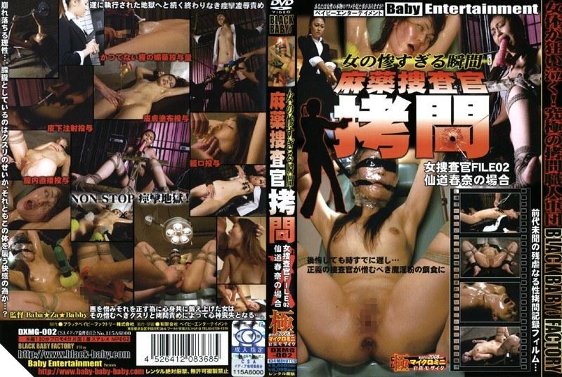 女の惨すぎる瞬間 麻薬捜査官拷問 女捜査官FILE02 仙道春奈の場合