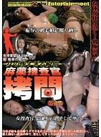 (h_175dxmg00008)[DXMG-008] 女の惨すぎる瞬間 麻薬捜査官拷問 女捜査官FILE08 翼裕香の場合 ダウンロード
