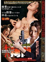 (h_175dxmg00022)[DXMG-022] 女の惨すぎる瞬間 麻薬捜査官拷問 女捜査官FILE22 吉田花の場合 ダウンロード