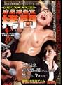 女の惨すぎる瞬間 麻薬捜査官拷問 女捜査官FILE-24 長瀬涼子の場合