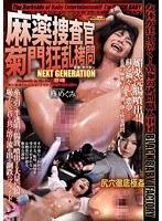 「NEXT GENERATION 麻薬捜査官 菊門狂乱拷問 featuring 篠めぐみ」のパッケージ画像