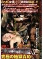 女体拷問研究所伝説 特別拷問室 VOL.1