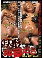 「生人形地獄逝き Vol.7 蒼井りんご」のパッケージ画像