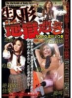生人形地獄逝き Vol.10 北川いつき ダウンロード