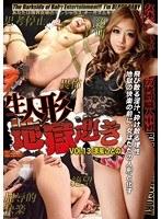 生人形地獄逝き vol.13 涼風ことの ダウンロード
