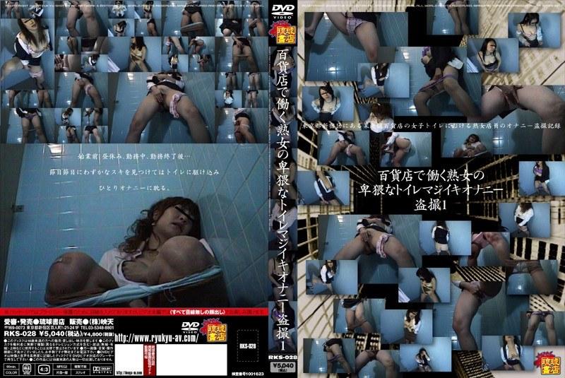 トイレにて、熟女のオナニー無料動画像。百貨店で働く熟女の卑猥なトイレマジイキオナニー盗撮 1