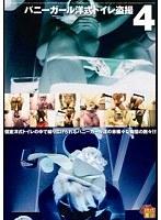 「バニーガール洋式トイレ盗撮 4」のパッケージ画像