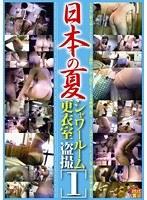 「日本の夏シャワールーム更衣室盗撮 1」のパッケージ画像