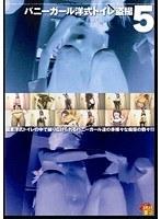 (h_180rks00045)[RKS-045] バニーガール洋式トイレ盗撮 5 ダウンロード