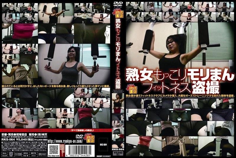 フィットネスクラブにて、熟女ののぞき無料動画像。熟女もっこりモリまんフィットネス盗撮