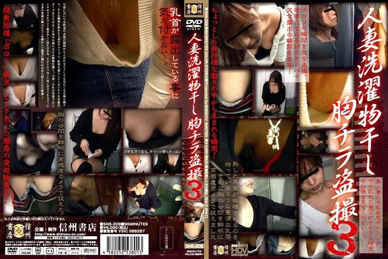 ロリの人妻ののぞき無料熟女動画像。人妻洗濯物干し胸チラ盗撮 3