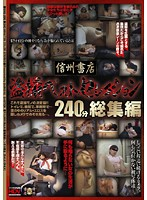 信州書店 盗撮ベストセレクション240分総集編