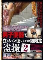 共同トイレで女子トイレを故障中にしてたら男子便器で立ちション便しちゃった娘限定盗撮 2 ダウンロード