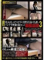 (h_180sns00362)[SNS-362] 社内盗撮 美人OLのデスク下に男性社員が共謀しパンチラ映像を撮りまくった集団盗撮 3 ダウンロード