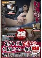 激撮!某テレビ局女子アナ本番前オナニー映像 総集編