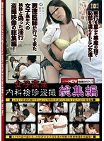 「女子校生内科検診盗撮 総集編」のパッケージ画像