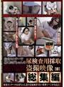 給食センターで働くおばちゃんの尿検査用採取盗撮映像 総集編