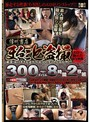信州書店 まるごと盗撮300T(タイトル)8時間