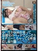 中○生が仮病を使って保健室のベッドでこっそりオナニーしちゃってる映像隠し撮り 12