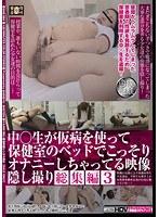 中○生が仮病を使って保健室のベッドでこっそりオナニーしちゃってる映像隠し撮り 総集編 3 ダウンロード