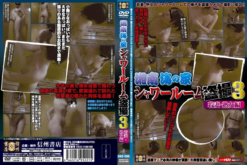 シャワールームにて、彼女ののぞき無料動画像。湘南海の家シャワールーム盗撮 若妻・熟女編 3