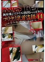 OLさんの無防備なブラウスの隙間からこぼれたコリコリ乳首盗撮 14 ダウンロード
