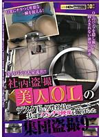 (h_180sns00702)[SNS-702] 社内盗撮 美人OLのデスク下に男性社員が共謀しパンチラ映像を撮りまくった集団盗撮 9 ダウンロード
