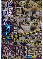 女性限定ビデオBOXオナニー盗撮 総集編 2 ダウンロード