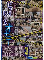 (h_180sns00705)[SNS-705] 女性限定ビデオBOXオナニー盗撮 総集編 2 ダウンロード