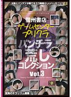 ゲームセンタープリクラパンチラ荒しコレクション Vol.3 ダウンロード