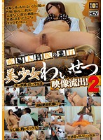 (h_180sns00829)[SNS-829] 産婦人科医の悪行 美少女わいせつ映像流出! 2 ダウンロード