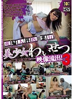 (h_180sns00852)[SNS-852] 産婦人科医の悪行 美少女わいせつ映像流出! 3 ダウンロード