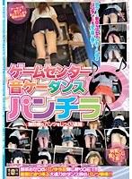 ゲームセンター音ゲーダンスパンチラ ダウンロード