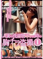 人妻の洗濯物干してる時の胸チラ盗撮 1